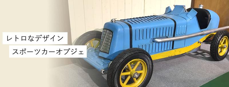 レトロなデザインのスポーツカーオブジェ