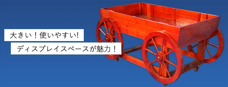 車輪付き平型ワゴン