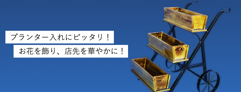 車輪付き木製3段ラック