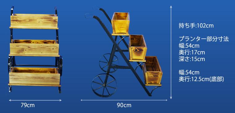 商品サイズ:車輪付き木製3段ラック