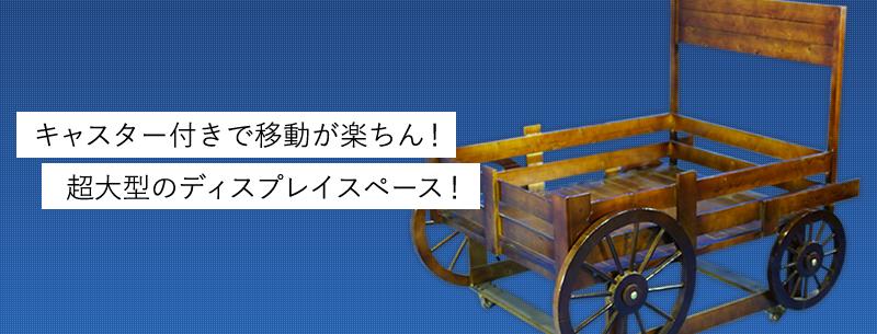 車輪付き大型平型ワゴン