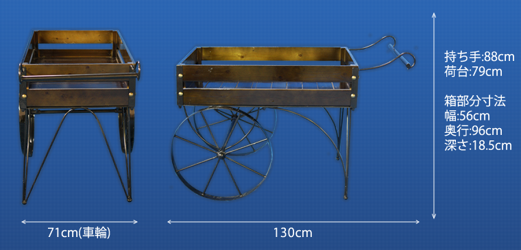 商品サイズ:アンティーク調アイアン製ワゴン什器