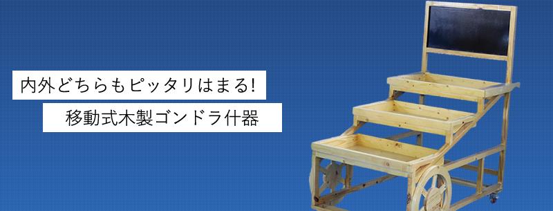 木製ワゴン什器