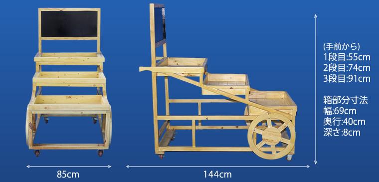 商品サイズ:木製ワゴン什器