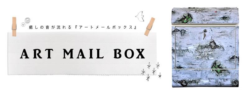 癒しの音が流れるアートメールボックス(白樺)