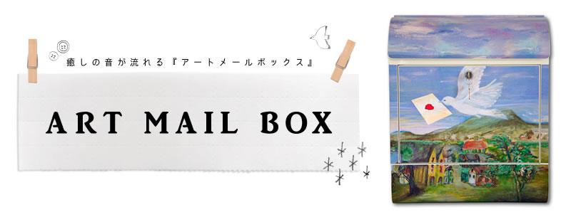 癒しの音が流れるアートメールボックス(鳥)