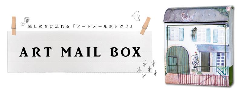 癒しの音が流れるアートメールボックス(家)