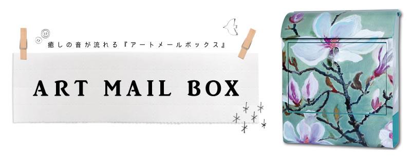 癒しの音が流れるアートメールボックス(木蓮)
