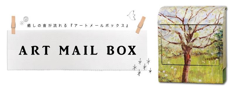 癒しの音が流れるアートメールボックス(木)