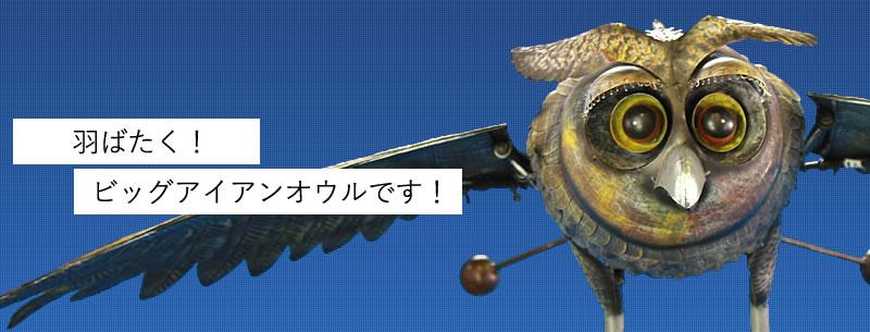 羽ばたく!ビッグアイアンオウルです!