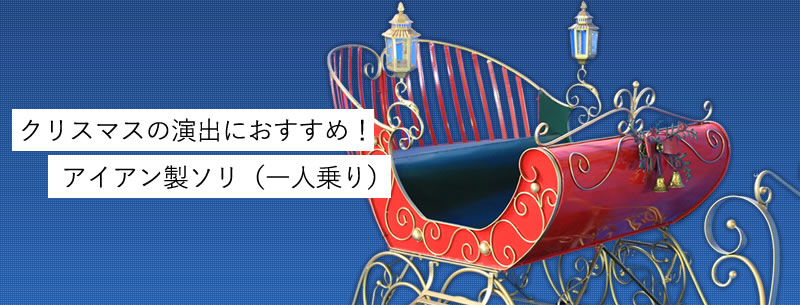クリスマスの演出におすすめ!アイアン製ソリ(一人乗り)