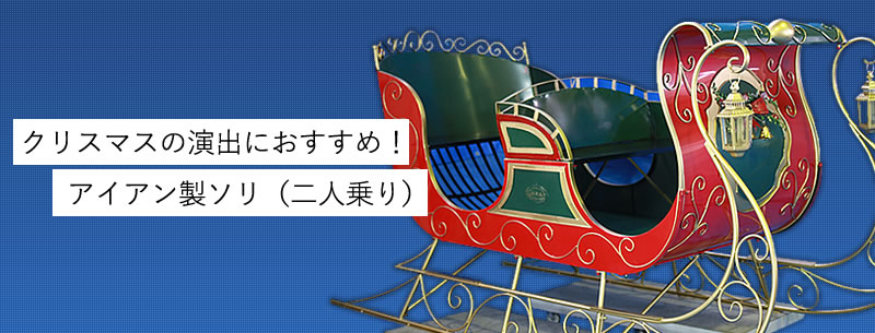 クリスマスの演出におすすめ!アイアン製ソリ(二人乗り)